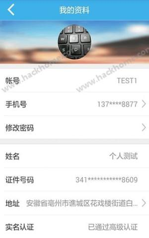 亳州市网上办事大厅官网版图1