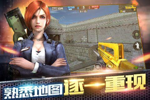 反恐精英之枪王对决手游官方正式版图3: