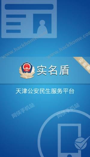 实名盾企业版app图1