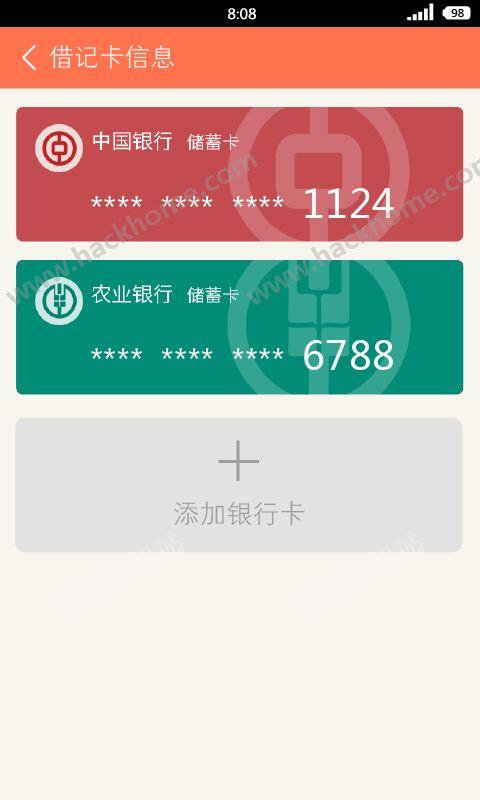 秒白条贷款软件app下载手机版图2: