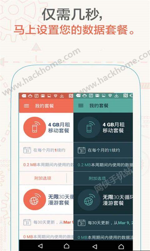 流量小助手官方平台app下载安装图3: