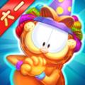 加菲猫爱消除iOS官方版
