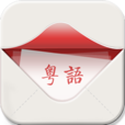 粤语发音词典在线粤语翻译官网app下载 v01.00.0002