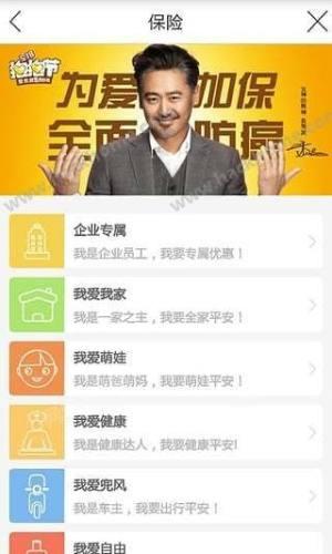 平安好福利app图1