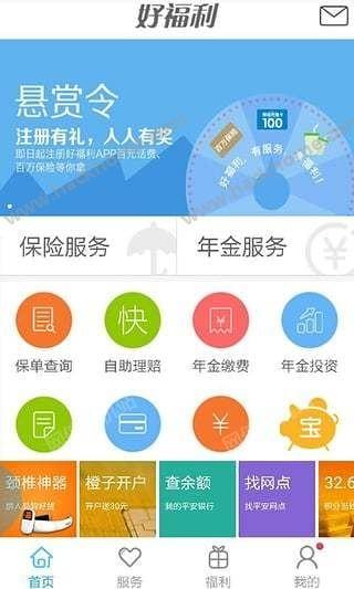 平安好福利app官方下载图3: