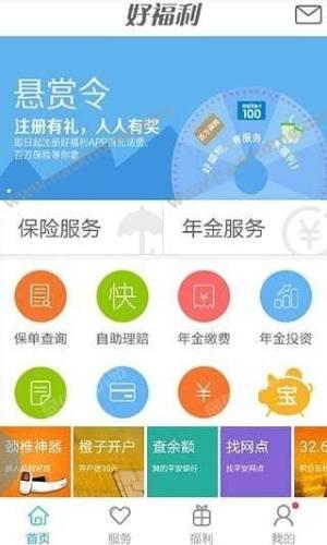 平安好福利app图3