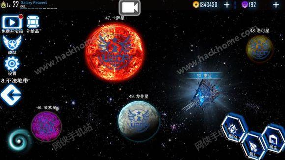 银河掠夺者最后一关怎么打 通关攻略详解[多图]图片1