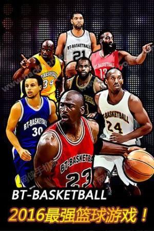 BT篮球手游图1