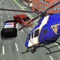 警察队直升机飞行员3D游戏