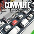 通勤交通繁忙