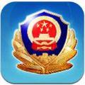 公安app