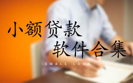 小额贷款app