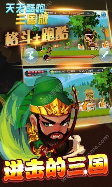 天天酷跑三国版官方网站最新版游戏图1:
