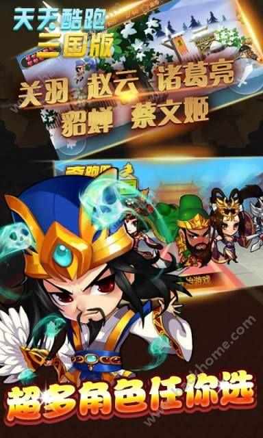 天天酷跑三国版官方网站最新版游戏图3: