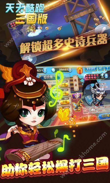 天天酷跑三国版官方网站最新版游戏图5: