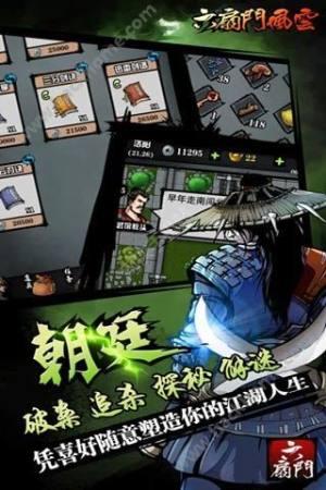六扇门风云安卓版图5