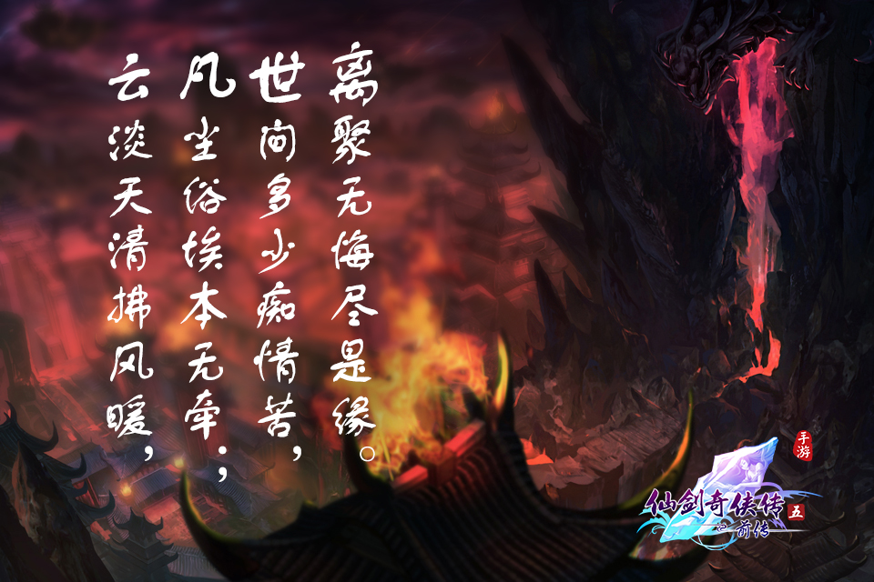 仙剑五前传之云凡世离篇什么时候出 公测时间分享[图]