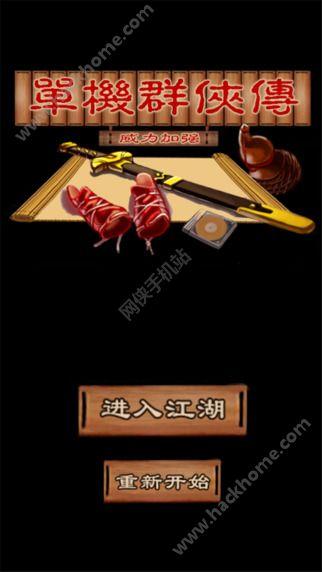 单机群侠传游戏官方手机版图1: