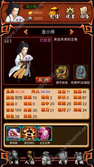单机群侠传游戏官方手机版图3: