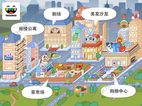 托卡的城市生活iOS已付费免费版游戏图1: