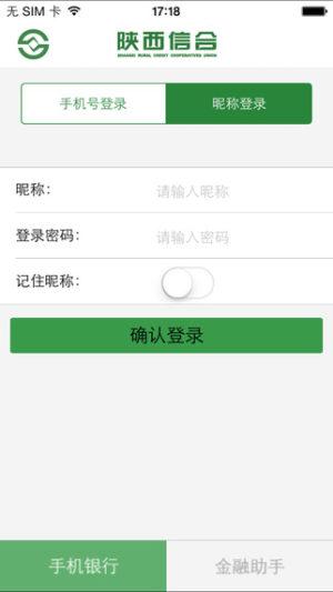 陕西信合官网版图1