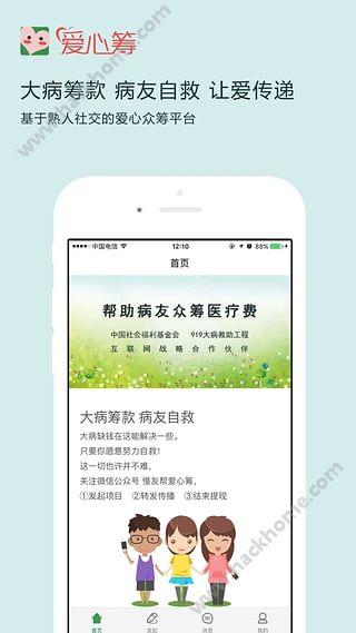 爱心筹app手机版下载图片3