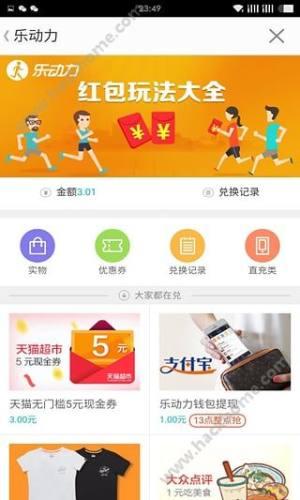 乐动力ios手机版app图片1