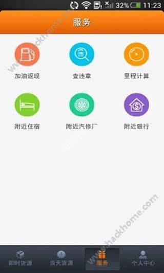 运满满物流配货手机版app图1: