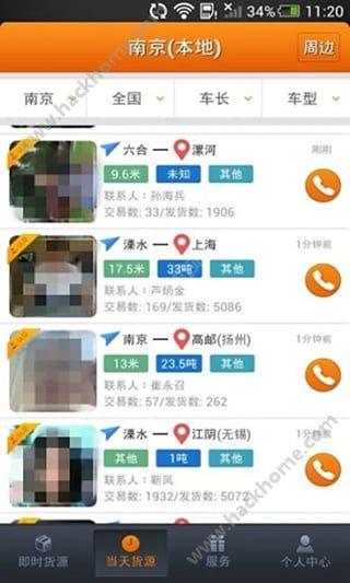 运满满物流配货手机版app图3:
