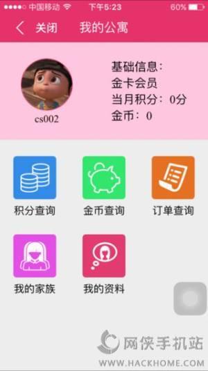 TST庭秘密app图3
