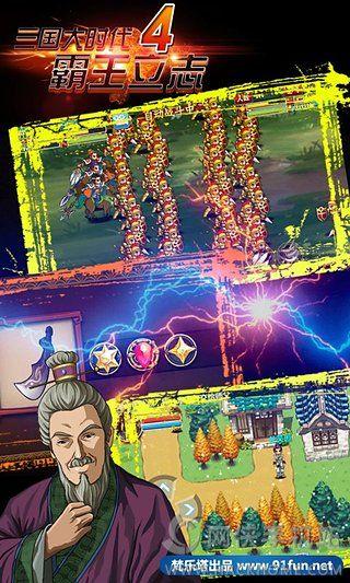 三国大时代5内购破解版安卓游戏下载图2: