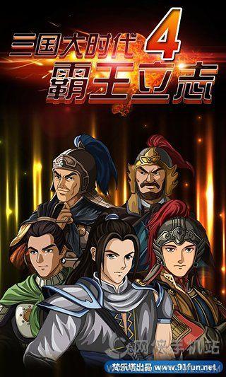 三国大时代5内购破解版安卓游戏下载图4: