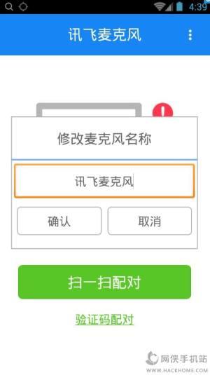 讯飞麦克风安卓版图3