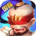 联盟英雄传国际版游戏下载官方网站版 v1.3