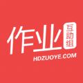 作业互助组下载iphone苹果版 v3.22.2