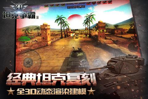 3d坦克争霸2礼包哪里领取 首测激活码资格获取[图]