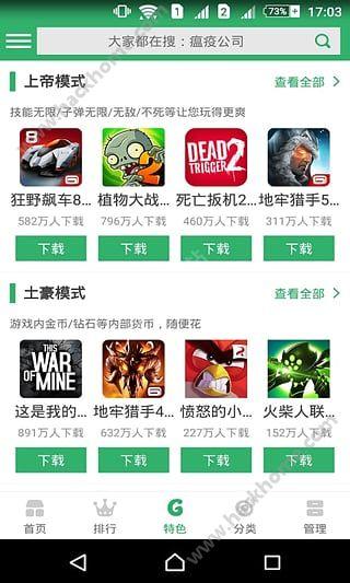 GG大玩家助手官方最新手机版图2: