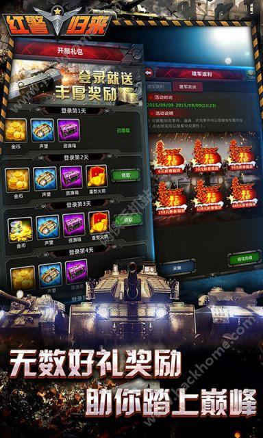 红警归来手机游戏官网下载图5: