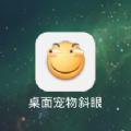 桌面宠物斜眼手机版app v1.2.0