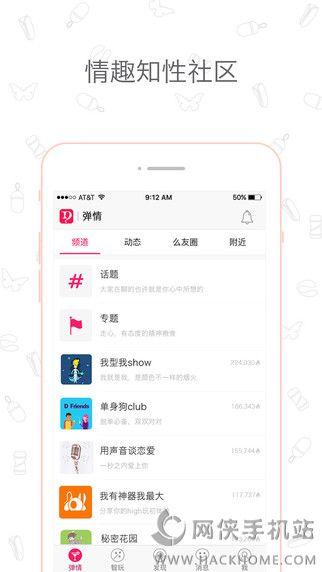 盘丝洞IOS手机版app图1: