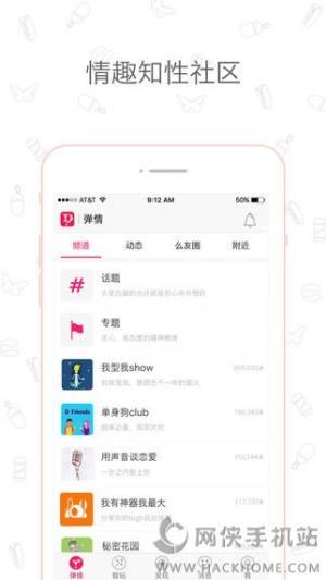 盘丝洞IOS版app图1