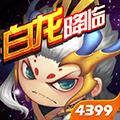 4399造梦西游6无限金币无敌破解版 v1.0