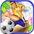 3D足球跑酷手机游戏 v2.0