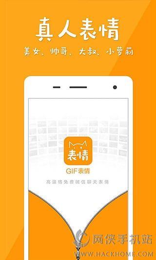 微信有趣gif表情包下载手机版app图4:
