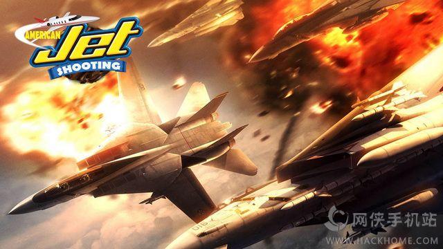 美国喷气式飞机射击游戏手机版下载(American Jet Shooting Pro)图3: