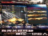 坦克警戒共和国之辉官方IOS版 v2.8.7