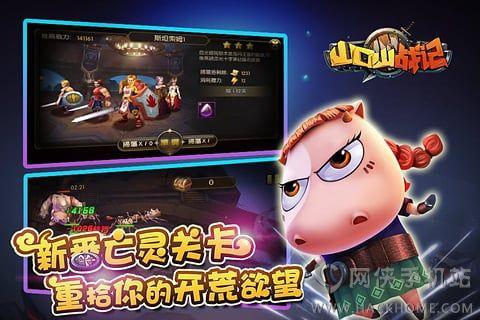 山口山战记手游官方网站龙图游戏图1: