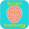 最佳大脑训练