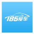 185爱车官网版