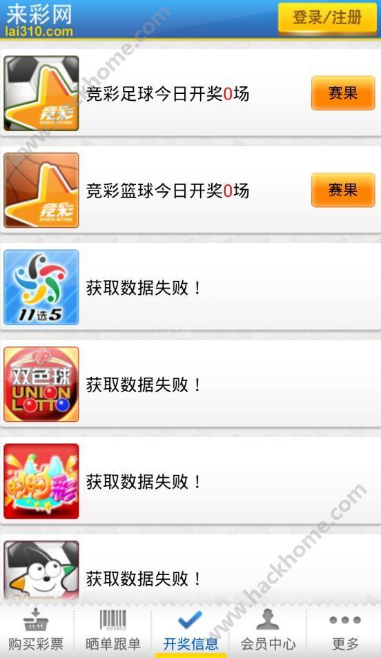 来彩彩票020投注服务平台官网下载手机版app图1: